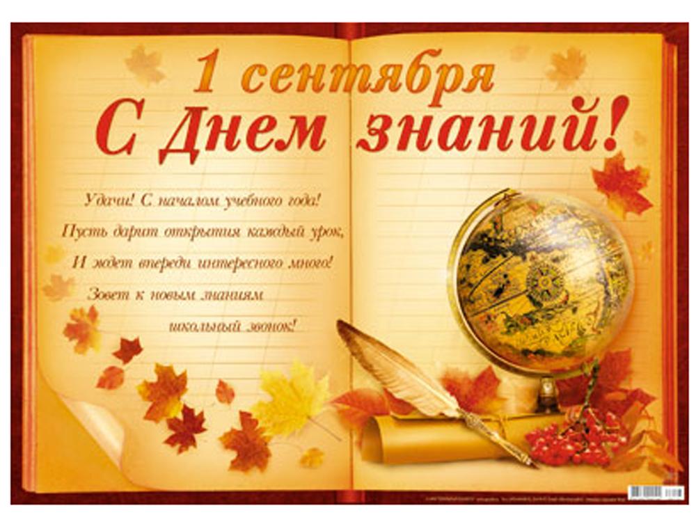 Поздравление всем с 1 сентября 2