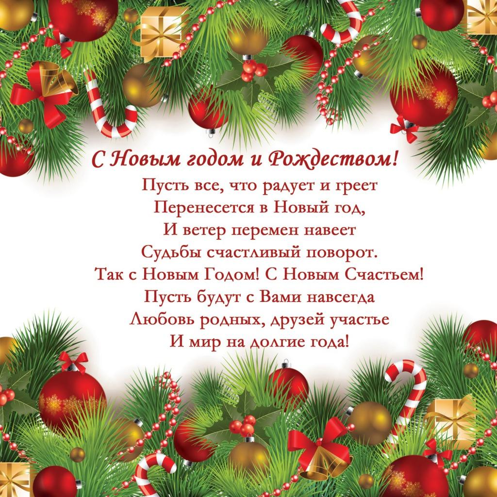 Поздравление новогодним праздником